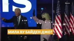 Американ президентан харжамашкахь тоьлла Байден Джо