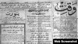 """""""Вакыт"""" газеты, Оренбур, 5 май 1917 ел (№2218)"""