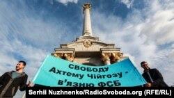 Акция в поддержку Ахтема Чийгоза, Киев, 13 сентября 2017 года