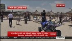 Teroristički napad u Tunisu: Najmanje 28 mrtvih