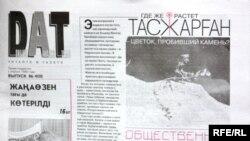 «Общественная позиция» газеті енді «DAT» жобасын жалғастыратын болды. Алматы, 18 қараша 2009 жыл.