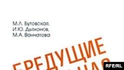 М. Л. Бутовская, И. Ю. Дьяконов, М. А. Ванчатова «Бредущие среди нас. Нищие в России и странах Европы, история и современность», «Научный мир», М. 2007 год