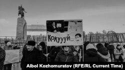 Протесты в Бишкеке, 29 ноября 2020 год