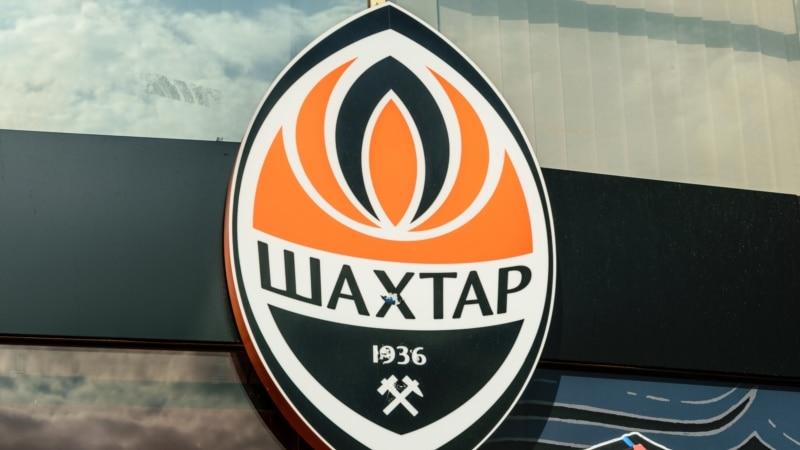 «Шахтер» сохранил титул обладателя Кубка Украины по футболу