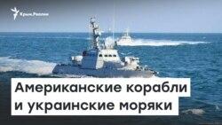 Украина: повторить проход в Азовское море