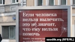 Москванинг Страстной бульварида норозилик акцияси