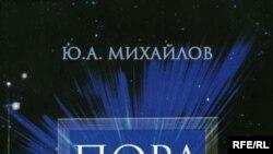 Юрий Михайлов «Пора понимать Коран», «Ладомир», М.2007