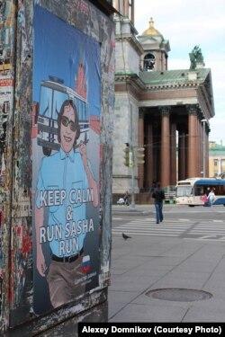 """Постеры в поддержку Александра Хорршра """"Беги, Саша, беги"""""""