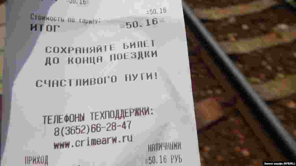 Bağçasaraydan Aqmescitkece yol ücreti 50 ruble (qararnen 20 ğrıvnâ)