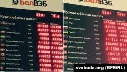 Розьніца курсаў у БелВЭБ банку зранку і днём