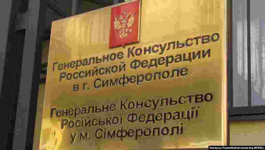 Генеральне консульство Росії в Сімферополі
