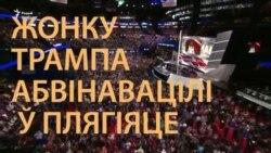 Жонка Трампа капіюе Мішэль Абаму