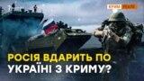 Де російський десант може висадитися в Україні? – відео