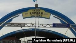Кыргыз-казак чек аарсы.