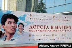 Фильмнің афишасы. Алматы, 27 қыркүйек 2016 жыл.