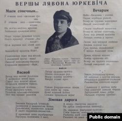 Вершы Юркі Лявоннага ў часопісе «Малады араты», № 7, 1926 г.