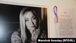 Фотовыставка, посвященная женщинам — жертвам насилия. Алматы, 25 ноября 2016 года.