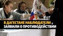Дагестан: заявления о высокой явке и сообщения о нарушениях