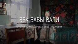"""Анонс фильма: """"Век бабы Вали. Единственная жительница деревни под Томском"""""""