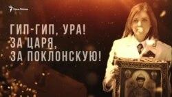 10 долларов за «откровения» Поклонской | Крым.Настоящий (видео)