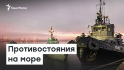 Год под знаком Азова. Противостояние Украины и России на море | Радио Крым.Реалии