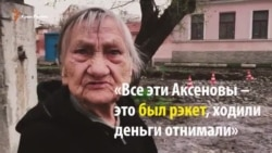 «Все эти Аксеновы – это был рэкет», – крымская бабушка (видео)