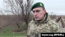 Заступник начальника штабу Херсонського прикордонного загону майор Сергій Рибаченко