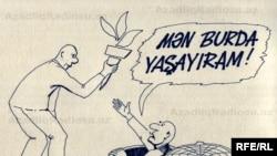 """Я здесь живу!"" Карикатура Р.Шерифа"
