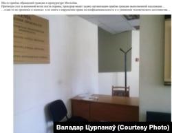 Стол, за якім прымалі наведнікаў пракуратуры