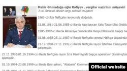 Махир Рафиев