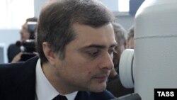 В Цхинвале и Москве поговаривают, что Сурков снова главный куратор Южной Осетии. Местные чиновники весьма чувствительны к подобным переменам, потому что всякий раз необходимо подстроиться под нового куратора