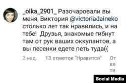 Комментарий поклонницы на странице Виктории Дайнеко