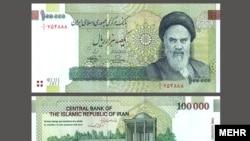 آخرين اسکناس درشت چاپ شده توسط بانک مرکزی٬ اسکناس ۱۰ هزار تومانی است که تيرماه ۱۳۸۹ رونمايی شد.