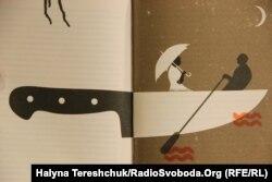 Ілюстрація Романи Романишин і Андрія Лесіва