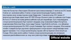 Скриншот с веб-сайта КНБ Казахстана. 30 апреля 2013 года.
