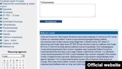Қазақстан ұлттық қауіпсіздік комитеті веб-сайтының скрин-шоты.