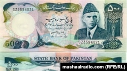 Pakistani currency bills