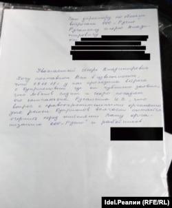 Жители домов пишут Игорю Русалкину письма о том, что некий Александр Куприянов просит их при личной встрече свидетельствовать против Русалкина