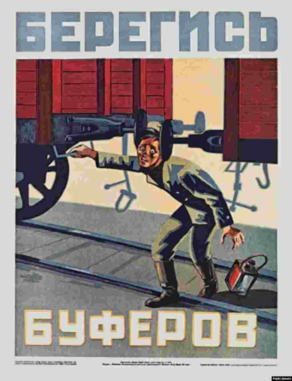 """Beware of railway couplings!"""