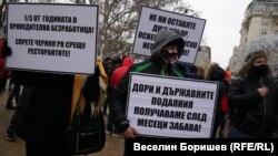 Хора от затворения заради епидемията бизнес протестираха в София в сряда