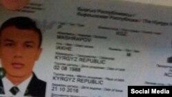 Интернетте тараган паспорттун сүрөтү