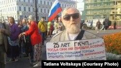 Участник акции, посвященной 25-летию победы над ГКЧП. Санкт-Петербург, 19 августа 2016 года.