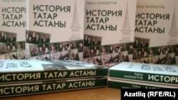 """Астана татарлары тарихы"" китабы"