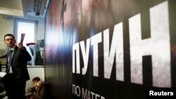 La prezentarea raportului Nemțov despre implicarea Rusiei în Ucraina