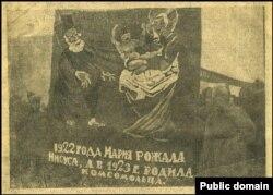 Прапагандысцкі плякат