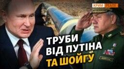 Труби для Криму від Путіна та Шойгу (відео)