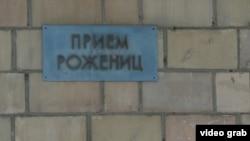 Табличка рядом с входом для пациентов роддома