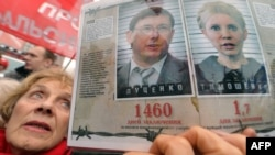 Акция в поддержку Юрия Луценко и Юлии Тимошенко