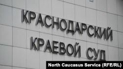 Краснодарский краевой суд, Краснодар