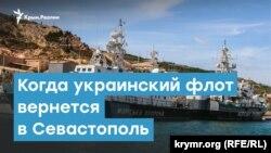 Когда украинский флот вернется в Севастополь | Крымский вечер